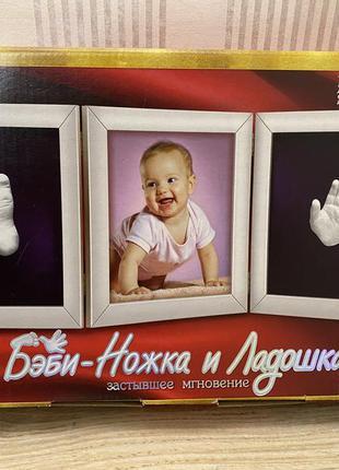 Слепок беби ножка и ладошка