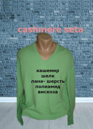 💨❄cashmere seta шикарный теплый мужской свитер мыс цвет весенней зелени италия💨❄