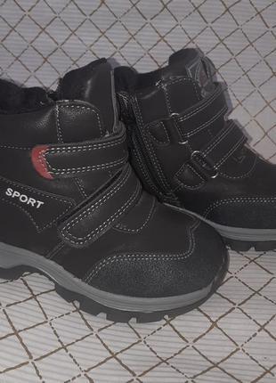 Зимние сапожки, ботинки