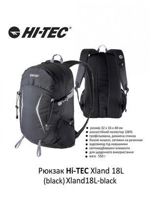 Туристический рюкзак hi-tec xland 18l черный мужской / женский