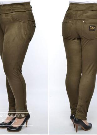 Замшевые брюки ( норма и батал )