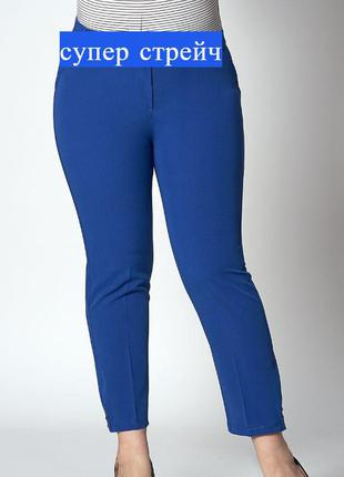 Классные женские брюки / супер стрейч
