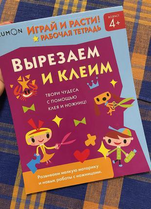 Книга для развития кумон kumon вырезаем и клеим 4-6 лет
