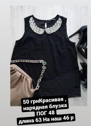 Черная блузка с красивым воротничком