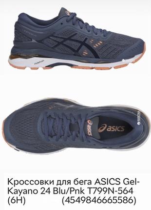 Кроссовки для бега asics gel-kayano 24 blu/pnk t799n-564