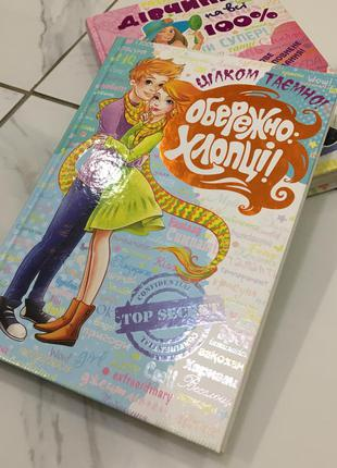 Книга для дівчат обережно хлопці