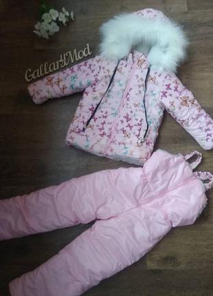 Детский зимний комплект курточка и полукомбинезон в бабочки
