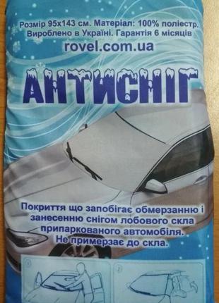 """Защитный чехол-накидка на лобовое стекло автомобиля """"антиснег"""" 143х95 см"""
