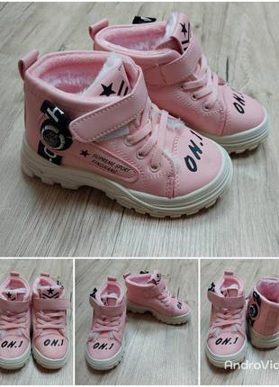 Теплые кроссовки девочке рр.27-32