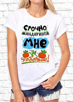 """Женская футболка с новогодним принтом """"срочно мандаринов мне побольше!"""" push it"""