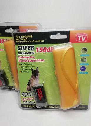 .фонарик и отпугиватель собак