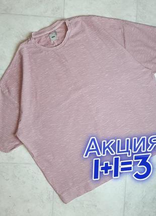 1+1=3 фирменная нежно-розовая свободная футболка оверсайз asos, размер 54 - 56