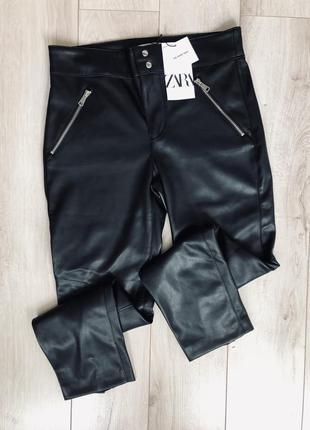 Штаны кожаные под кожу zara