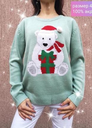 Стильный новогодний мятный свитер с мишкой, размер 48-50, сост оч хор