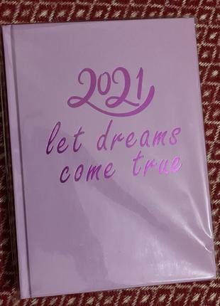 Дневник датирован