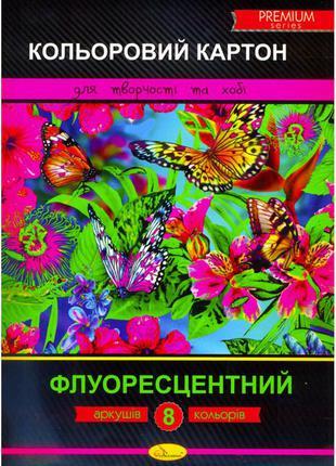 Картон а4 цветной, флуоресцентный, 8 листов