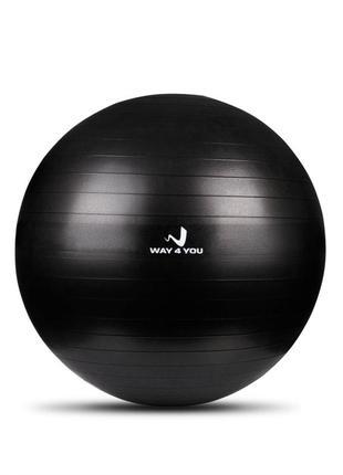 Мяч для фитнеса (фитбол)way4you 65см (black) w40121b