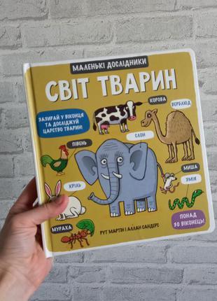 Детская развивающая книга с окошками о животных