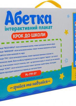 """Детский интерактивный плакат """"абетка"""" pl-719-57 на укр. языке"""