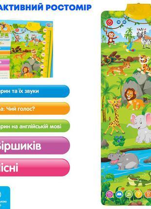 Ростомер детский обучающий зоопарк,34-85см m 4001