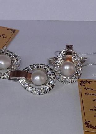 Набор комплект серебро 925 пробы с золотыми вставками 375 пробы жемчуг