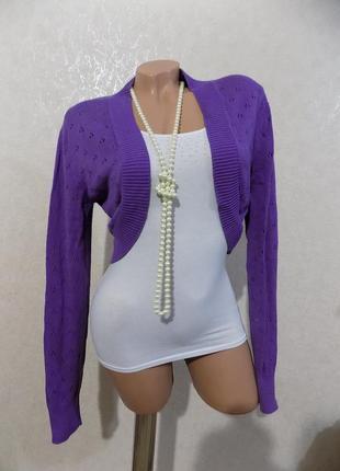 Болеро вязаное фиолетовое фирменное tom tailor размер 48