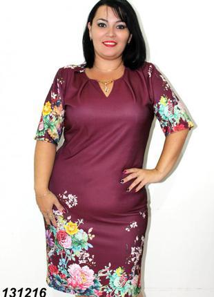 Срочно продам пурпурное теплое демисезонное платье с короткими рукавами