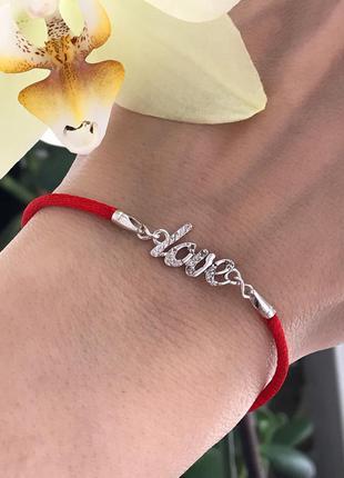 Красная нить серебряная браслет любовь