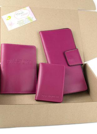 Подарочный набор №12 (малиновый): обложка на паспорт, документы + кошелек