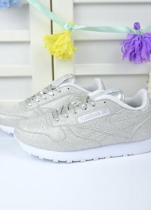 Кроссовки серебряные блестящие переливающиеся glitter  в стиле reebok classic