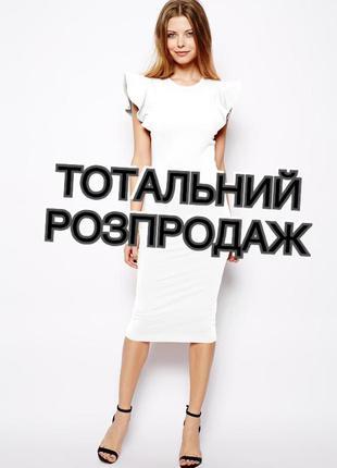 Тотальний розпродаж тільки до 16 березня !!!сукня міді з воланами від asos