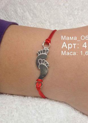Красная нить серебряная браслет оберег мама 4041 / 4084