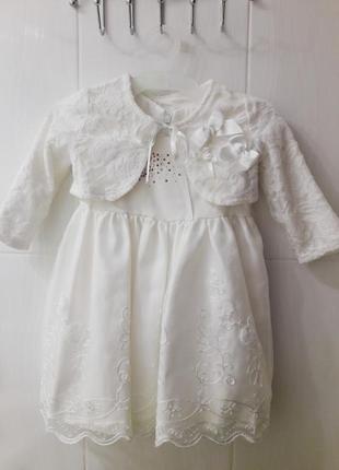 Нарядное платье + болеро