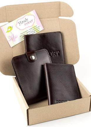 Подарочный набор №5 (коричневый): обложка на паспорт + обложка на документы + портмоне п1