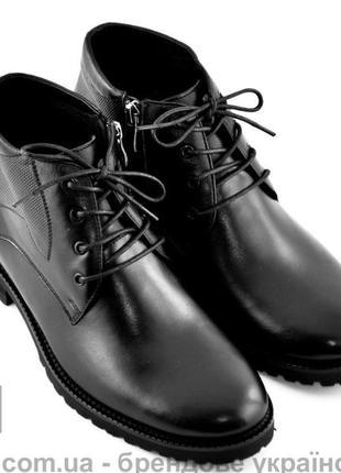 Ботинки мужские кожаные lucky choice 41  42  43  44  45