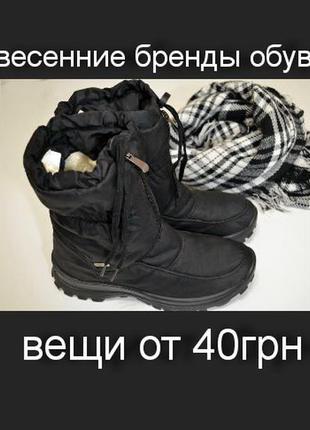 Сапожки дутики romika, очень легкие, влаго-устойчивые, протектор!распродажа вещей от40грн!