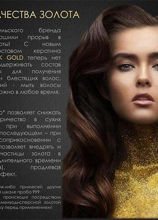 Кератин cocochoco professional gold 50мл3