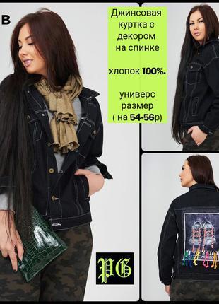 Джинсовая куртка с апликацией на спинке