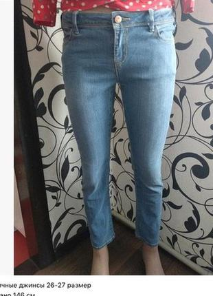 Модные джинсы