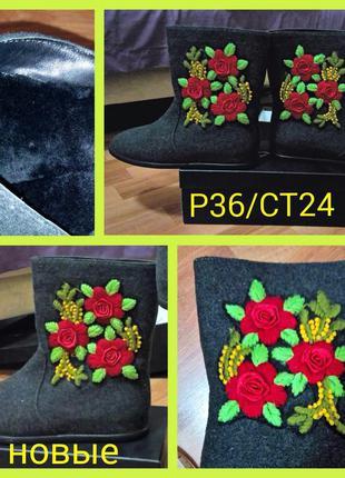 Валенки 36/37 мех угги сапоги ботинки войлок шерсть вышивка узор