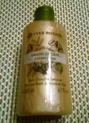 """Гель для ванны и душа """"бразильский кофе"""" 200 ml yves rocher"""