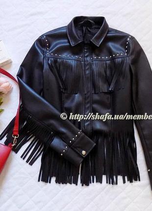 Стильная куртка под кожу с бахромой bershka, размер l (см. замеры)