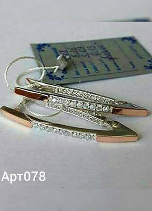 Серебряные серьги 925 пробы с напайками золота 375 пробы! новые!
