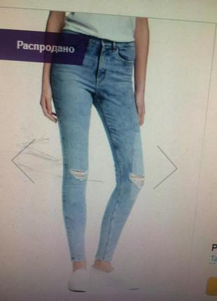 Голубые джинсы фирмы h&m