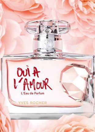 Парфюмированная вода парфюм духи ив роше yves rocher oui a l amour 50 мл1  ... 94bdca9b6723b