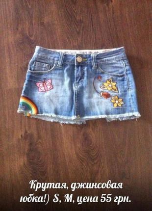 Крутая джинсовая юбочка!