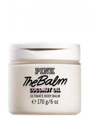 Бальзам для тела coconut oil pink виктория сикрет