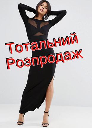 Тотальний розпродаж тільки до 31 березня ! платье макси с сеточкой asos illusion