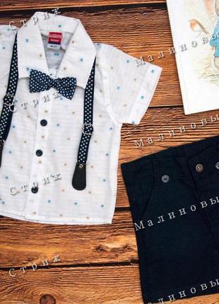 Нарядный костюм на мальчика на лето, 98 размер, белая рубашка шорты бабочка подтяжки
