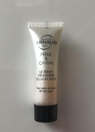 Новый крем arnaud сыворотка для лица le serum cellulaire perle & caviar